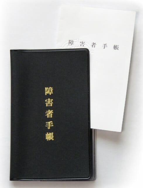 障害者手帳が交付されない? 人工関節置換で手帳が発行されるための条件と手続きを教えます